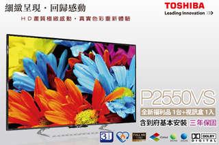 只要9990元,即可享有【TOSHIBA東芝】台灣製-43吋液晶顯示器(43P2550VS)全新福利品一台+視訊盒一入(含到府基本安裝,三年保固)