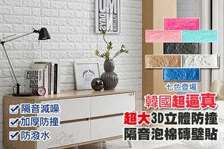 每入只要179元起,即可享有韓國超大超厚3D隔音棉磚壁貼(10mm)〈3入/6入/12入/24入/50入/65入/80入,顏色可選:白/藍/黑灰/卡其/桃紅/粉紅/藍綠〉