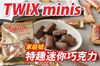 每包只要429元起,即可享有美國【TWIX minis】COSTCO熱賣特趣迷你巧克力家庭號〈1包/2包/3包〉