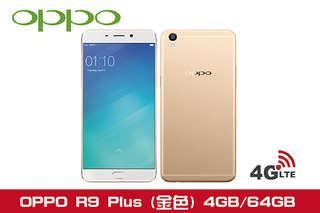 只要8888元,即可享有【OPPO】R9 Plus 6吋(4G/64G)八核心雙卡雙待無敵自拍智慧型手機一入(金色,福利機)