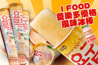 每支只要25元起,即可享有韓國原裝進口【I Food】養樂多優格風味冰棒〈24支/47支/70支〉