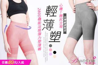 每件只要89元起,即可享有【BeautyFocus】台灣製280D涼感輕薄彈力塑褲〈任選1件/2件/5件/12件,款式可選:蕾絲款/平面款,顏色可選:黑色/膚色/淺紫/深灰/莓紅〉