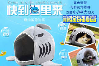 只要458元起,即可享有鯊魚造型可拆洗式防潮立體小型/中大型犬寵物保暖窩〈任選一入/二入/三入,顏色可選:灰/粉/藍〉