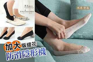 每雙只要33元起,即可享有台灣製加大版緹花防滑隱形襪〈任選2雙/4雙/8雙/12雙/18雙/24雙/28雙/32雙/40雙,顏色可選:黑色/膚色〉