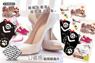 每片只要10元起,即可享有台灣製-日本腳底除臭防霉片〈10片/20片/40片/80片/90片/160片〉