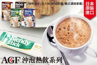 每條只要10元起,即可享有日本原裝進口【AGF】沖泡熱飲系列〈任選6條/10條/15條/20條/30條/50條/70條/100條,口味可選:咖啡低卡歐蕾/義式濃縮拿鐵/大人味歐蕾/原味歐蕾〉