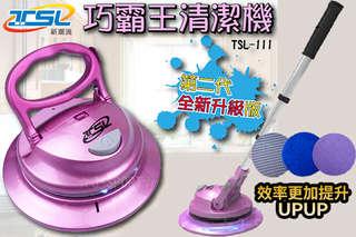 只要1190元,即可享有第二代升級版無線電動清潔機(全配九布組)1台