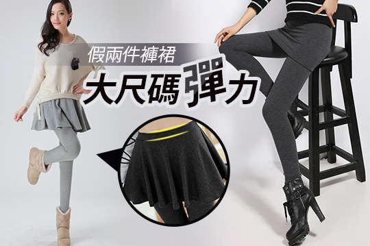 每件只要296.8元起,即可享有大尺碼彈力假兩件褲裙〈任選一件/二件/四件,款式可選:百褶裙款/包臀裙款,尺寸可選:M/L/XL/2XL〉