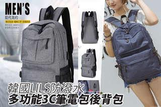 每入只要449元起,即可享有韓國LILS防潑水多功能3C筆電包後背包(可放15.6吋筆電)〈1入/2入/4入,顏色可選:黑色/灰色/藍色/紫色〉