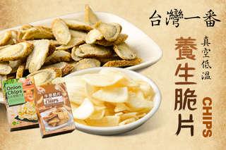 每包只要99元起,即可享有【台灣一番】真空低溫養生脆片〈任選2包/4包/8包/12包,口味可選:牛蒡脆片/洋蔥脆片〉