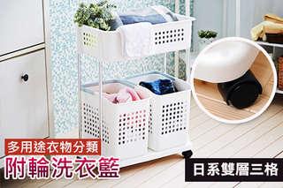每入只要890元起,即可享有日系雙層三格多用途衣物分類附輪洗衣籃〈一入/二入/四入〉