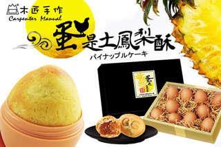 每顆只要45元起,即可享有【木匠手作】蛋是鳳梨酥禮盒〈10顆/20顆/30顆/40顆/50顆/60顆〉