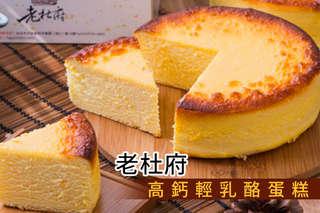 每盒只要189元起,即可享有【老杜府】高鈣輕乳酪蛋糕〈1盒/4盒/6盒/8盒/10盒/12盒〉