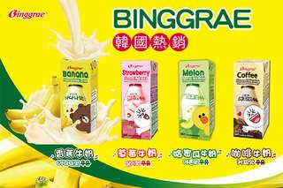 每入只要32.9元起,即可享有【韓味不二】韓國熱銷BINGGRAE(香蕉牛奶/草莓牛奶/哈密瓜牛奶/咖啡牛奶)〈24入/36入/48入,每6入限選同口味〉
