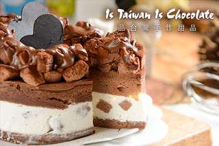 只要219元起,即可享有【Is Taiwan Is Chocolate 品台灣手作甜品】四吋香草起士慕斯蛋糕/四吋巧克力起士慕斯蛋糕/法式杏仁餅布朗尼 A.三選一 / B.三選三
