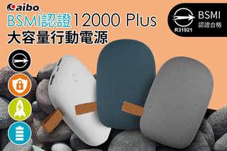每入只要339元起,即可享有aibo BSMI認證 12000 Plus大容量行動電源〈任選一入/二入/四入/八入,顏色可選:深藍/深灰/白灰〉