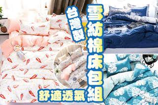 只要329元起,即可享有台灣製MIT-舒適透氣雪紡棉床包組(單人二件式/雙人三件式/雙人加大三件式)/床包被套組(雙人四件式/雙人加大四件式)/床包涼被組(單人三件式/雙人四件式/雙人加大四件式)/涼..