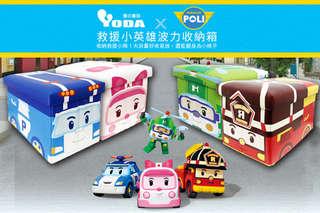 每入只要499元起,即可享有救援小英雄波力-40公升YoDa大容納大承重收納箱〈一入/二入/四入/八入,款式可選:POLI/AMBER/ROY/HELLY〉
