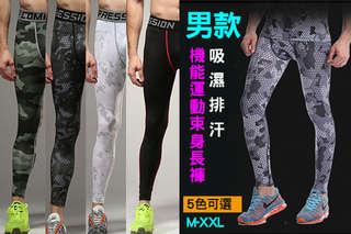 每件只要289元起,即可享有男款吸濕排汗機能運動束身長褲〈任選一件/二件/三件/四件/八件/十件,顏色可選:純黑/軍綠迷彩/灰黑迷彩/墨綠格子/白色格子,尺寸可選:M/L/XL/XXL〉