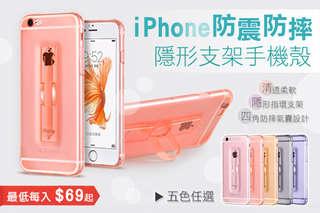 每入只要69元起,即可享有iPhone防震防摔隱形支架手機殼〈任選1入/2入/4入/8入/16入,型號可選:iPhone 6/iPhone 6 PLUS/iPhone 6S/iPhone 6S PLU..