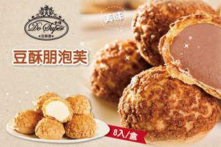 每盒只要149.2元起,即可享有【豆酥朋】招牌冰淇淋泡芙〈任選1盒/4盒/8盒,口味可選:原味/巧克力/咖啡/芝麻〉