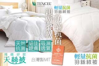 只要790元起,即可享有台灣製MIT-日本大和防蟎抗菌被/親膚舒柔天絲被〈1入/2入〉