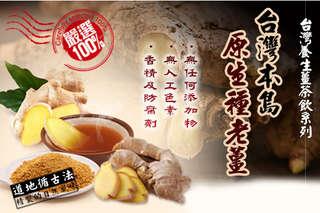 每盒只要149元起,即可享有台灣養生老薑顆粒茶飲/台灣黑糖老薑茶粉〈任選1盒/2盒/4盒/6盒/8盒/12盒/16盒/20盒〉