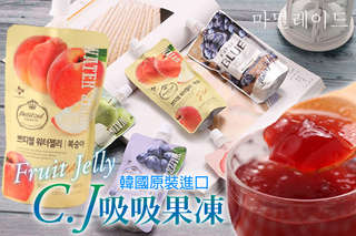 每包只要33元起,即可享有韓國原裝進口C.J吸吸果凍〈任選1包/10包/20包/30包,口味可選:葡萄/藍莓/紅葡萄柚/水蜜桃/蘋果〉