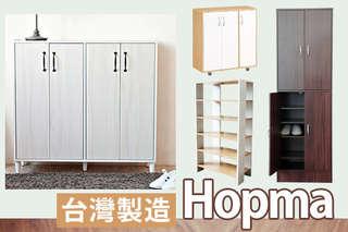 只要488元起,即可享有【Hopma】台灣製造多功能組合式五層鞋櫃/四門十層鞋櫃/雅品雙開四門鞋櫃一組,多種顏色可選