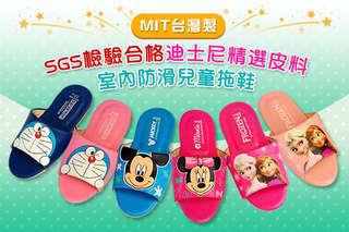 每雙只要99元起,即可享有MIT台灣製-SGS檢驗合格迪士尼精選皮料室內防滑兒童拖鞋〈2雙/4雙/6雙/8雙/12雙,款式/顏色可選:哆啦A夢(藍/粉)/米奇(藍/桃)/冰雪(桃/粉),尺寸可選:18..