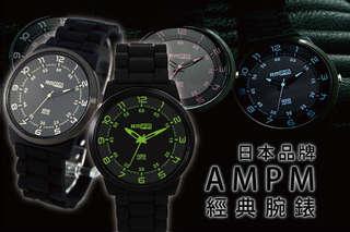 每入只要749元起,即可享有日本品牌【AMPM】經典腕錶〈一入/二入,顏色可選:黑藍海/絕地黑/黑桃心/黑黃蜂/象牙白/極光綠〉