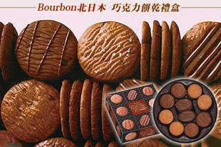 每盒只要269元起,即可享有【Bourbon北日本】巧克力餅乾禮盒〈1盒/2盒/4盒/6盒/8盒〉