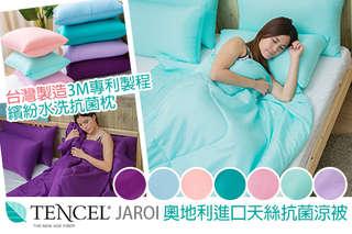 只要220元起,即可享有【JAROI】台灣製造-3M專利製程繽紛水洗抗菌枕/奧地利進口天絲抗菌涼被等組合,顏色可選:淡粉/淡紫/淡藍/深紫/湖水綠/蒂藍/鮭魚橘