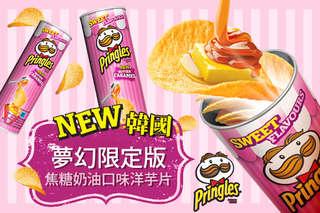 每罐只要49元起,即可享有【品客pringle】韓國夢幻限定版焦糖奶油口味洋芋片〈3罐/6罐/12罐/18罐/24罐〉