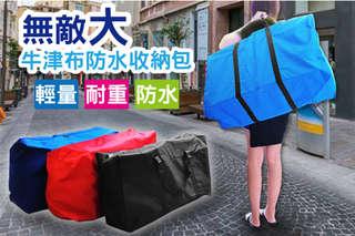 每入只要119元起,即可享有93L防水無敵大加厚600D耐重收納袋〈一入/二入/四入/六入/八入/十入,顏色可選:黑色/紅色/深藍色/藍色〉