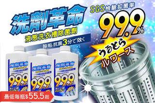 每瓶只要55.5元起,即可享有洗劑革命-液態洗衣槽除菌劑〈3瓶/6瓶/10瓶/18瓶〉