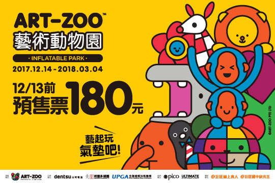 只要180元,即可享有【Art-Zoo藝術動物園】預售單人票一張