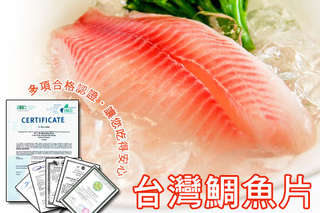 每片只要68元起,即可享有多項合格認證台灣鯛魚片〈6片/12片/18片/24片〉