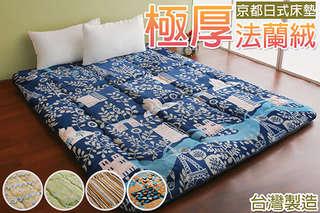 只要1440元起,即可享有台灣製超厚法蘭絨京都日式床墊-單人3尺/單人加大3.5尺/雙人5尺/加大6尺/特大7尺〈一入,款式可選:繽橘普風/布魯鄉村/質感條紋/綠野方舟〉