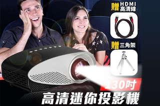 只要1780元,即可享有130吋1080P雙HDMI迷你投影機S8一台,加贈HDMI高清線一入 + 三角架一入