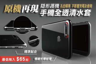 每入只要65元起,即可享有原機再現隱形護機手機全透清水套〈任選一入/二入/四入/六入/八入,型號可選:iPhone 4/iPhone 4s/iPhone 5/iPhone 5s/iPhone 6/iP..