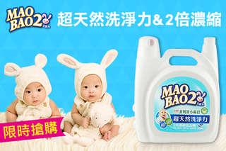 每入只要511元起,即可享有【毛寶兔】5020g超天然2倍濃縮小蘇打植物抗菌洗衣精(嬰幼兒適用)〈一入/二入/四入〉