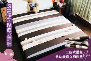只要990元起,即可享有台灣製MIT三折式透氣多功能直立鋪棉折疊床墊-單人3尺/單人加大3.5尺/標準雙人5尺/雙人加大6尺/雙人特大7尺-1入,款式可選:大笨鐘/比薩斜塔/卡通喵咪/英倫小騎兵/時尚..