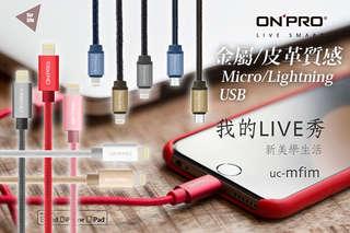 只要399元起,即可享有【ONPRO】UC-MFIM金屬質感Lightning USB充電傳輸線(1M/2M)/UC-MBLA皮革質感(Micro USB/Lightning USB)充電傳輸線(1M..