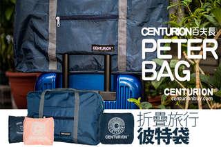 只要600元,即可享有【CENTURION 百夫長】折疊旅行袋PETERBAG彼特袋1入(公爵藍)