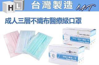 每盒只要62元起,即可享有MIT台灣製造-成人三層不織布醫療級口罩〈1盒/4盒/6盒/10盒/15盒/20盒/40盒,顏色可選:藍色/粉紅/綠色〉