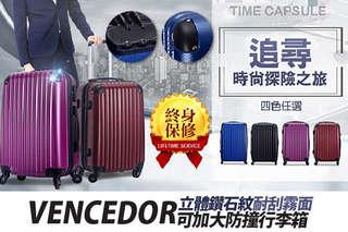 只要979元起,即可享有【VENCEDOR】夢想藍圖-立體鑽石紋耐刮霧面可加大防撞行李箱(20吋/24吋/28吋)等組合,顏色可選:魅惑紅/炫彩紫/藏青藍/曜岩黑