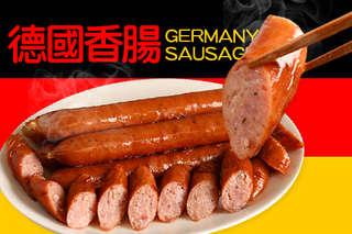 每條只要13.9元起,即可享有【富統食品】德國香腸〈60條/120條/180條〉