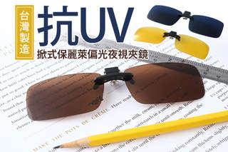 每支只要199元起,即可享有台灣製-掀式保麗萊偏光夜視抗UV夾鏡〈任選1支/2支/4支/8支/12支,款式/顏色可選:偏光鏡(大片/小片,黑灰/茶色)/夜視鏡(黃色)〉