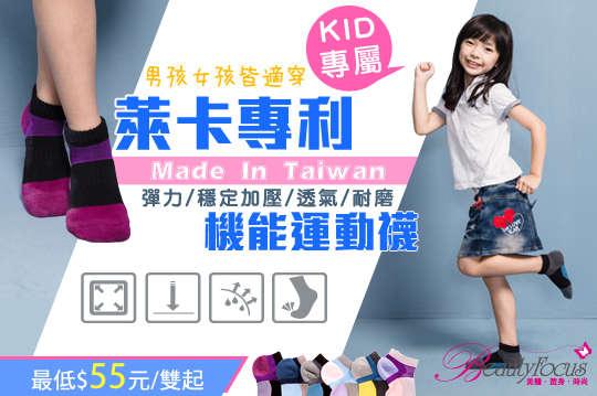 每雙只要55元起,即可享有【BeautyFocus】台灣製-兒童款萊卡專利機能運動襪〈3雙/6雙/9雙/15雙/18雙/24雙,尺寸/顏色可選:小段(紫紅/粉紅/中灰/紫色/深灰)/大段(紫紅/深藍/中灰/紫色/深灰)〉